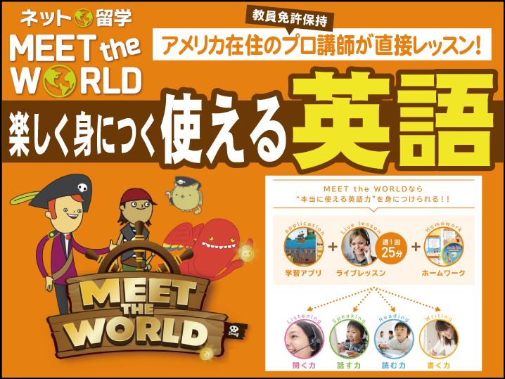 meetthewold